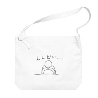 a-stilbe (アスチルベ)のしんどい… Big Shoulder Bag