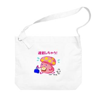 乙女きのこ Big shoulder bags