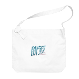 腓返ロゴ Big shoulder bags