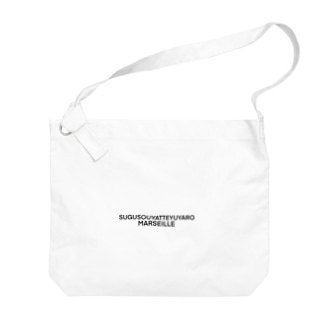 マルセイユグッズ Big shoulder bags