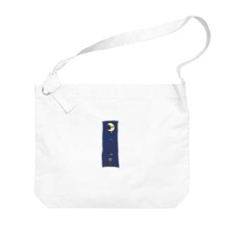 くろいいきものとお月様 カラーver Big shoulder bags