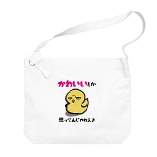 可愛いひよこ Big shoulder bags