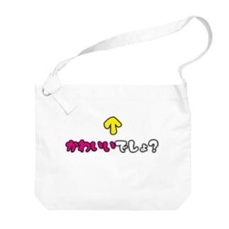 自己主張するかわいい子 Big shoulder bags