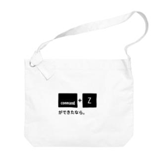 現役デザイナーが作る気ままショップのコマンドZ Big shoulder bags