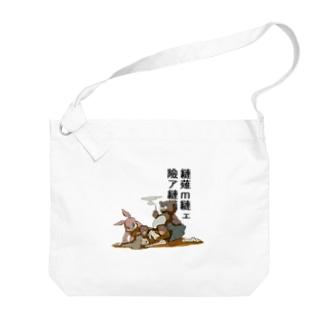 文字化けひねくれ着ぐるみズ Big shoulder bags