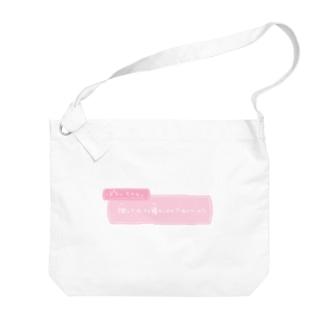 推しは生きる糧❕ Big shoulder bags