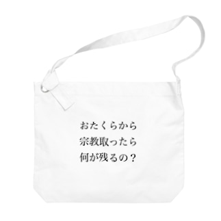 宗教 Big shoulder bags