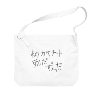 ねりカペ Big shoulder bags