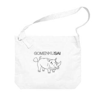 豚人イラストのパンダ武島のごめんくサイ~GOMENKUSAI~ Big shoulder bags
