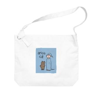ぼくのくま Big shoulder bags