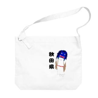 ユリンさんデザイン(地域別バージョン) Big shoulder bags
