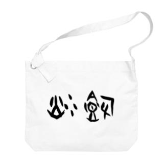 風天工房の炒飯(甲骨文字)黒 Big shoulder bags