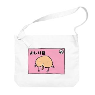 UCおしり君 Big shoulder bags