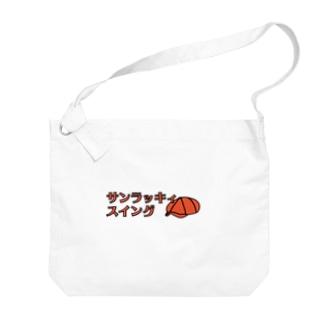 サンラッキィスイング ロゴ Big shoulder bags