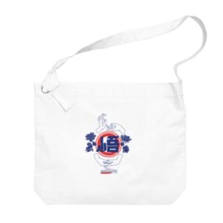 悟 Big shoulder bags