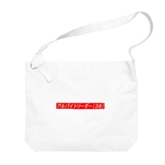アルバイトリーダー Big shoulder bags