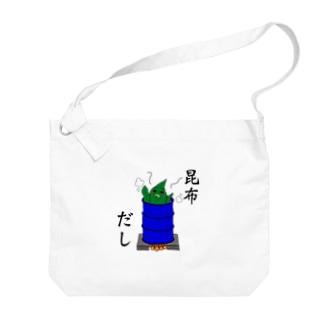 昆布くん Big shoulder bags