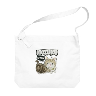 MOZUKU Big shoulder bags