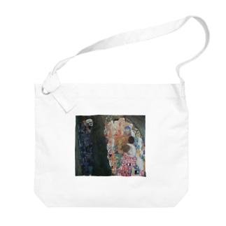 グスタフ・クリムト(Gustav Klimt) / 『死と生』(1915年) Big shoulder bags