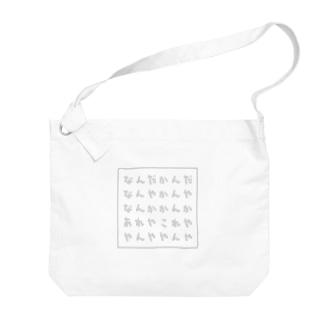 ユキスミ*積木使用design(白字) Big shoulder bags