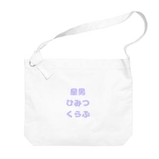 星男ひみつくらぶ Big shoulder bags
