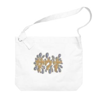 サウナ Big shoulder bags