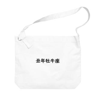 年男・年女 Big shoulder bags
