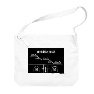 熊ノ平駅観光案内看板グッズ Big shoulder bags