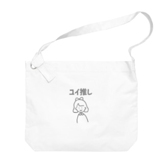ユイ推し Big shoulder bags