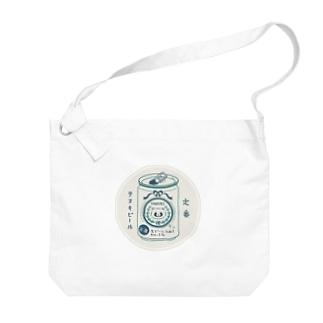 生ビールたぬき Big shoulder bags