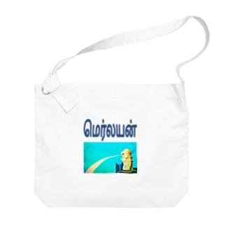 マーライオン Big shoulder bags