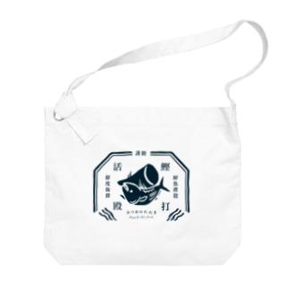 かつおのたたき うすくち Big shoulder bags