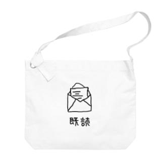 既読無視(涙) Big shoulder bags