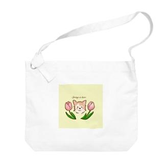 春だね! Big shoulder bags