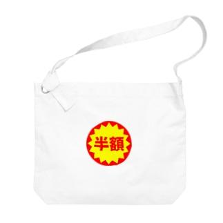 半額シリーズ Big shoulder bags