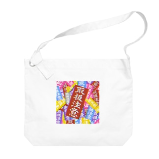 ⚠ ⚠ ⚠取扱注意⚠ ⚠ ⚠ Big shoulder bags