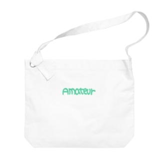 アマチュア② Big shoulder bags
