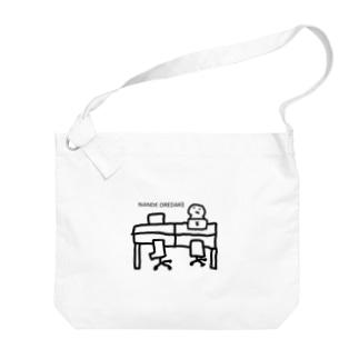ジブンバカリ出社 Big shoulder bags