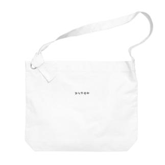 ひらがなヒーリング【ひとやすみ】 Big shoulder bags