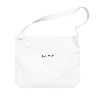 ひらがなヒーリング【わしやで】 Big shoulder bags