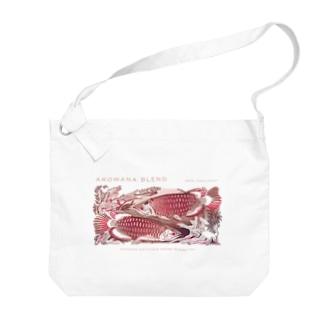 アロワナブレンド Big shoulder bags