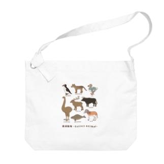 絶滅動物 Extinct Animal Big shoulder bags