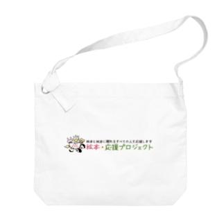 絵本・応援ショルダーバッグA Big shoulder bags