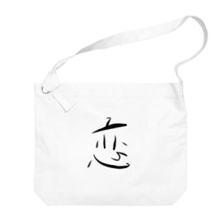 漢字みたいなキャラクターシリーズvol1 Big shoulder bags