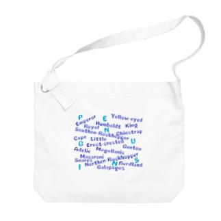 ぺんぎんのなまえいえるかな Big shoulder bags