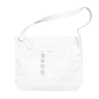 「マチュア」 Big shoulder bags