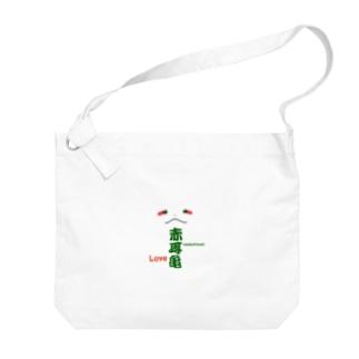 赤耳亀‼ラブ Big shoulder bags