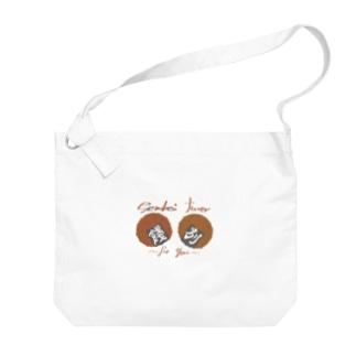 餞別~senbei two~ Big shoulder bags