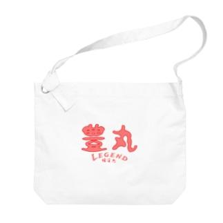 豊丸伝説 Big shoulder bags