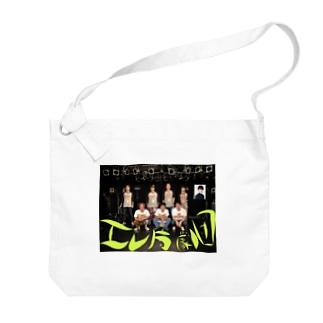 エレ片劇団(実写) Big shoulder bags